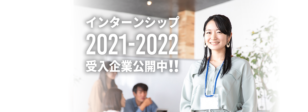 intern2021-2022.png
