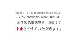 インターンシップWeek2021中止のお知らせ