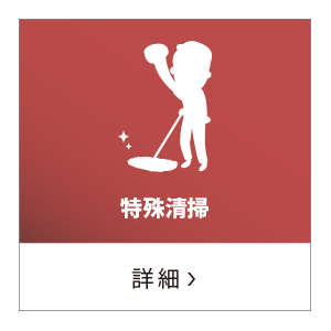特殊清掃.png