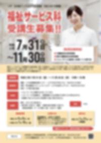 7.31福祉サービス科.jpg
