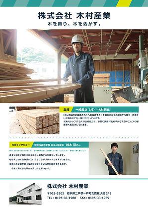 木村産業パネルfix.jpg