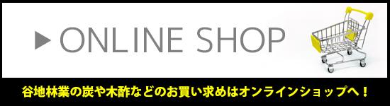 ショッピングバナー.png