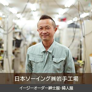日本ソーイング岩手工場