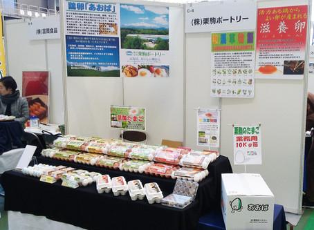 2018.04.01 農と食の展示・商談会2018に参加しました