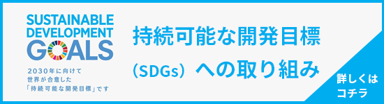 SDGsバナー.png