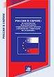 ЕСС_Россия в европе_обложка.png