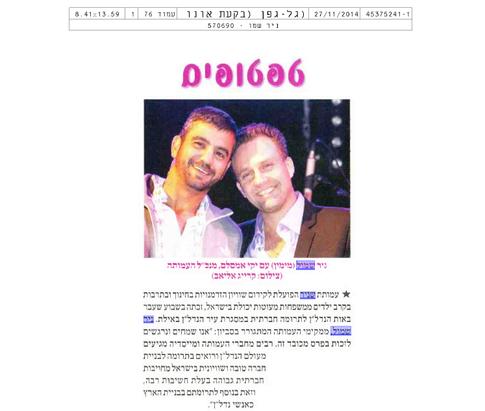 עמותת שניר בתקשורת (3).png