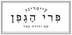 לוגו פרי הגפן