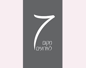 שבע מקום לאירועים