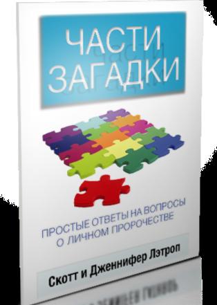 Части Загадки буклет - Russian
