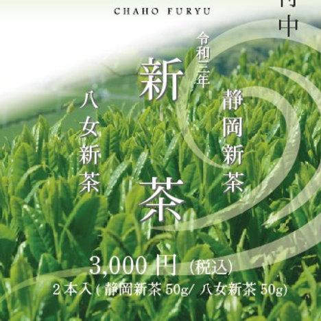 令和三年新茶セット(静岡・八女)