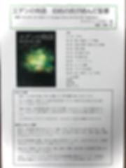 『エデンの物語』おすすめの本.jpg