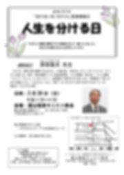 2020聖書講演会チラシ(富山福音用)-1.jpg