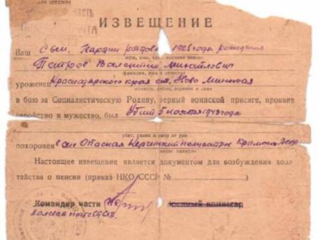 Извещение о смерти Валентина Михайловича Петрова