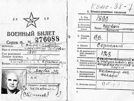 Лицо Победы. Александр Петрович Острожный.