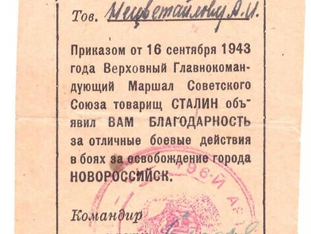 Благодарность А.И. Нецветайлову за освобождение Новороссийска