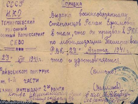 Лицо Победы. Степанцов, Зубенко, Денисенко, Понькин.