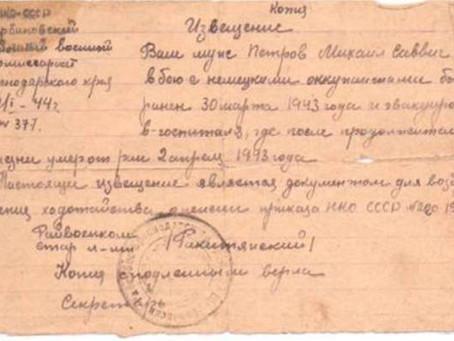 Извещение о смерти Михаила Саввича Петрова