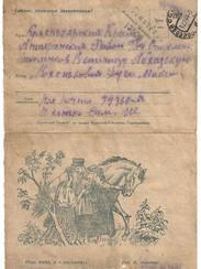Мохоньков Письмо 3 сторона а.jpg