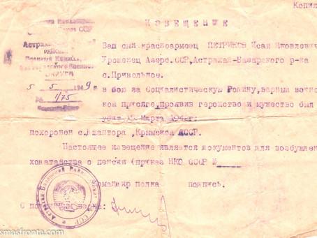 Лицо Победы. Васильев, Цирульник, Петриков, Маслов.