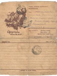 Базалуцкий письмо1.jpg