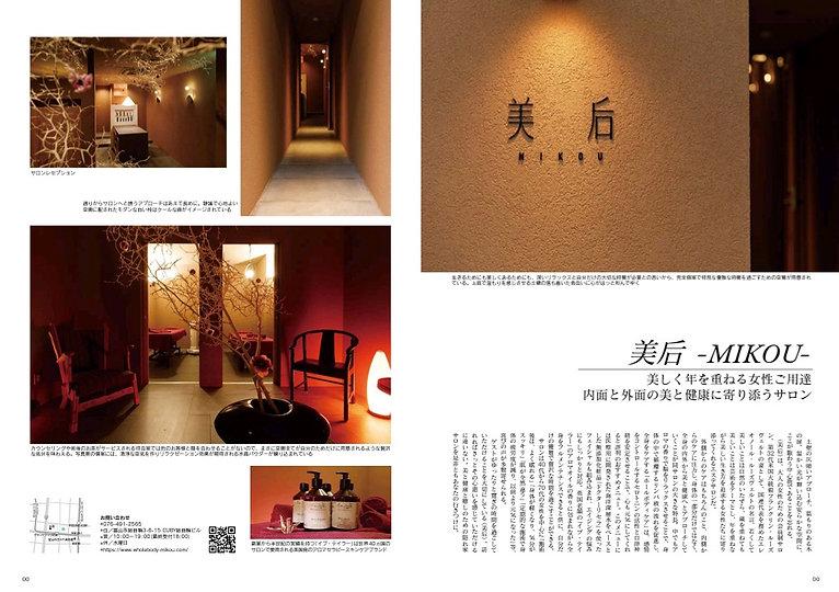 Japan Brand Collection.jpg