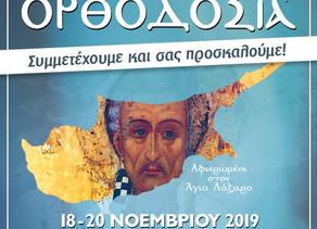 ΟΡΘΟΔΟΞΙΑ 2019-ΛΑΡΝΑΚΑ (ΚΥΠΡΟΣ) / ORTHODOXIA 2019-LARNACA (CYPRUS)