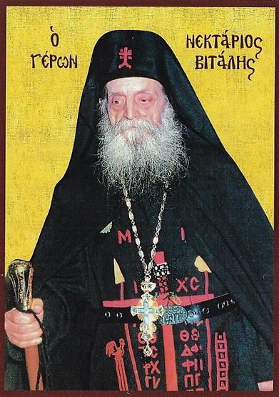 ΓΕΡΩΝ ΝΕΚΤΑΡΙΟΣ ΒΙΤΑΛΗΣ