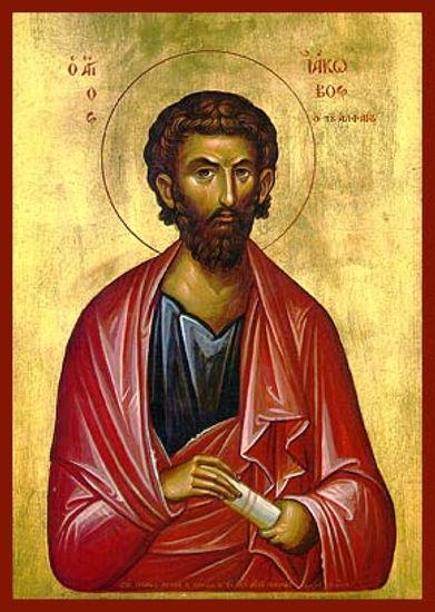 ΑΓΙΟΣ ΑΠΟΣΤΟΛΟΣ ΙΑΚΩΒΟΣ, Ο ΑΛΦΑΙΟΥ (1)