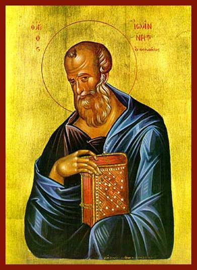 ΑΓΙΟΣ ΑΠΟΣΤΟΛΟΣ ΚΑΙ ΕΥΑΓΓΕΛΙΣΤΗΣ ΙΩΑΝΝΗΣ Ο ΘΕΟΛΟΓΟΣ (3)