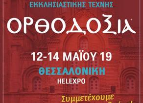 ΟΡΘΟΔΟΞΙΑ 2019-ΘΕΣΣΑΛΟΝΙΚΗ / ORTHODOXIA 2019-THESSALONIKI