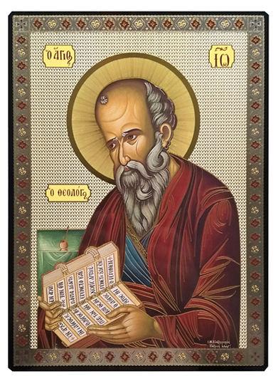 ΑΓΙΟΣ ΑΠΟΣΤΟΛΟΣ ΚΑΙ ΕΥΑΓΓΕΛΙΣΤΗΣ ΙΩΑΝΝΗΣ Ο ΘΕΟΛΟΓΟΣ