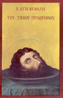 ΑΓΙΟΣ ΙΩΑΝΝΗΣ Ο ΠΡΟΔΡΟΜΟΣ, ΕΥΡΕΣΙΣ ΤΙΜΙΑΣ ΚΕΦΑΛΗΣ