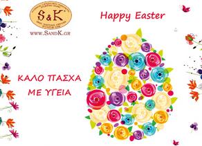 Καλό Πάσχα... / Happy Easter...