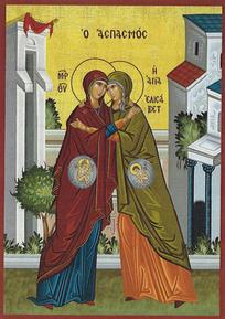 THEOTOKOS AND SAINT ELISABETH, THE EMBRACEMENT