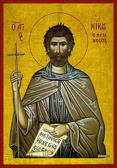 ΑΓΙΟΣ ΝΙΚΩΝ, Ο ΜΕΤΑΝΟΕΙΤΕ, ΑΡΜΕΝΙΑΣ (1)