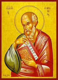 APOSTLE ΑΝD EVANGELIST SAINT JOHN THE THEOLOGIAN