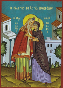 SAINT JOHN THE FORERUNNER, THE CONCEPTION BY HIS FATHER PROPHET SAINT ZACHARIAH AND HIS MOTHER SAINT ELISABETH