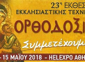 ΟΡΘΟΔΟΞΙΑ 2018-ΑΘΗΝΑ / ORTHODOXIA 2018-ATHENS