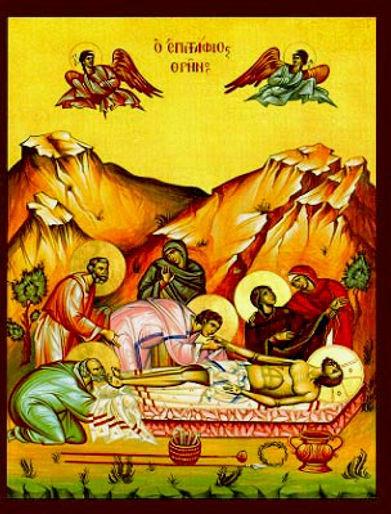 ΕΠΙΤΑΦΙΟΣ ΘΡΗΝΟΣ (2)