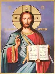 CHRIST BLESSING, PANTOCRATOR (BLUE)