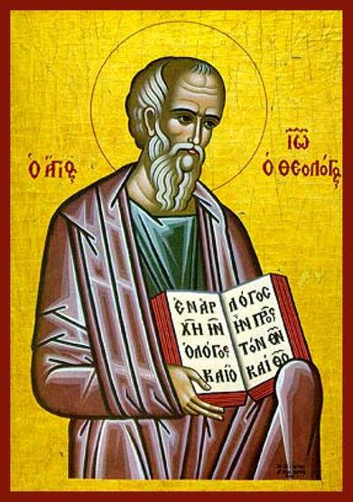 ΑΓΙΟΣ ΑΠΟΣΤΟΛΟΣ ΚΑΙ ΕΥΑΓΓΕΛΙΣΤΗΣ ΙΩΑΝΝΗΣ Ο ΘΕΟΛΟΓΟΣ (4)