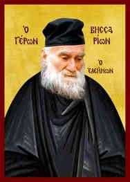 ELDER BESSARION, OF THE HOLY MONASTERY AGATHONOS, HYPATE, LAMIA, GREECE