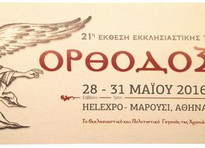 ΟΡΘΟΔΟΞΙΑ 2016-ΑΘΗΝΑ / ORTHODOXIA 2016-ATHENS