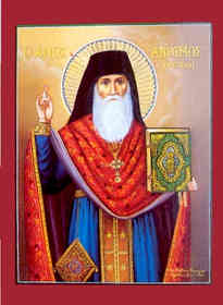 SAINT ANTHIMUS, OF CHIOS, GREECE