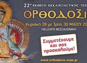ΟΡΘΟΔΟΞΙΑ 2017-ΘΕΣΣΑΛΟΝΙΚΗ / ORTHODOXIA 2017-THESSALONIKI