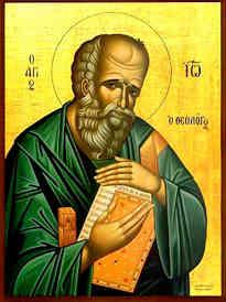 ΑΓΙΟΣ ΑΠΟΣΤΟΛΟΣ ΚΑΙ ΕΥΑΓΓΕΛΙΣΤΗΣ ΙΩΑΝΝΗΣ Ο ΘΕΟΛΟΓΟΣ (8)