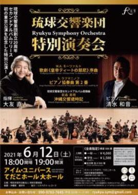 琉球交響楽団特別演奏会