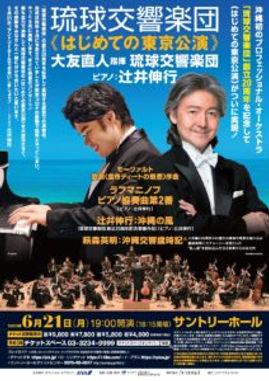 琉球交響楽団 東京公演