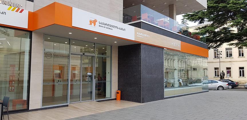 Bank of Georgia.jpg